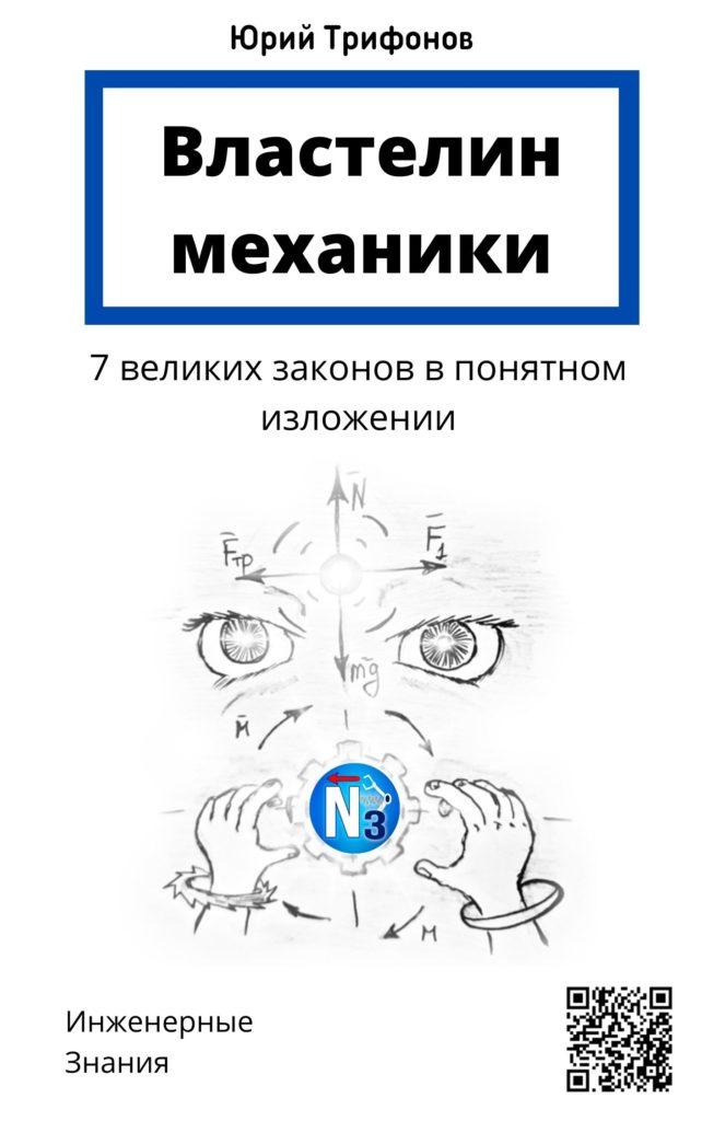 Властелин Механики Семь великих законов